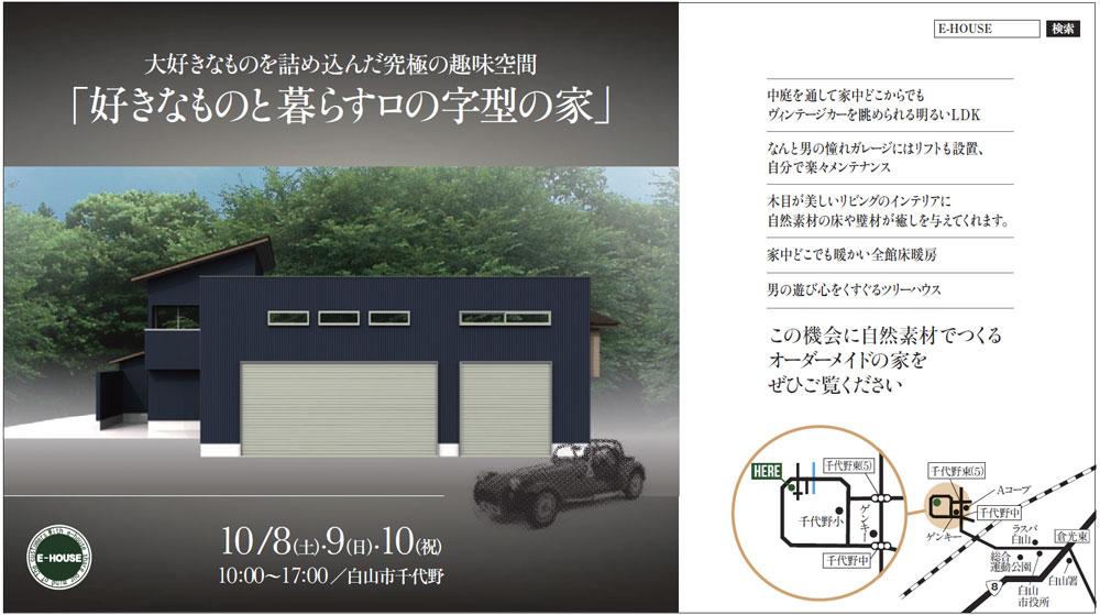 完成見学会開催 10/8.9.10開催|石川県金沢市の注文住宅・デザイン性・新築の家・戸建て|E-HOUSE